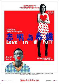Love in a Puff Movie Poster, 2010