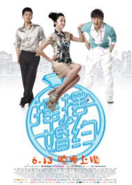 Love in Cosmo Movie Poster, 2010