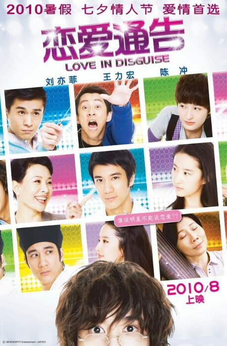 Love in Disguise, Qiao Zhenyu