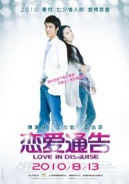 Love in Disguise Movie Poster, 2010