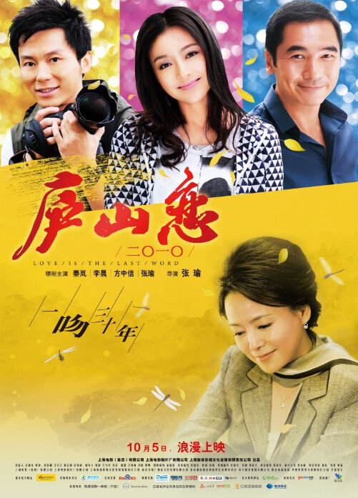 Love Is the Last Word Movie Poster, 2010, Qin Lan, Chinese Film