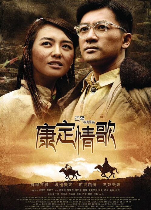 Love Song of Kangding  Movie Poster, 2010, Ju Wenpei