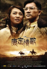 Love Song of Kangding  Movie Poster, 2010 Chinese movie