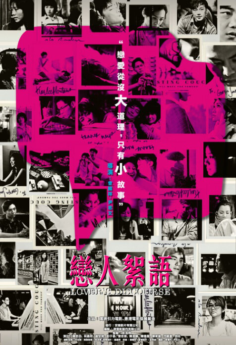 Lover's Discourse Movie Poster, 2010