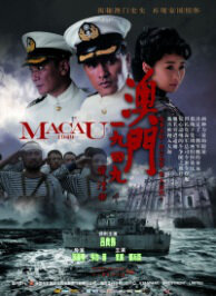 Macau 1949 movie poster 2010