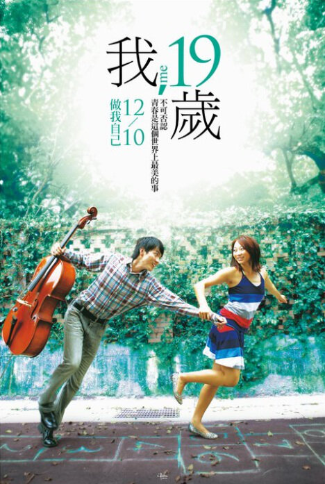 Me, 19 Movie Poster, 2010 Taiwan film