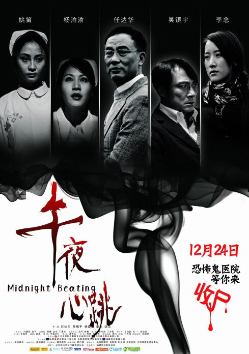 Midnight Beating Movie Poster, 2010, Francis Ng