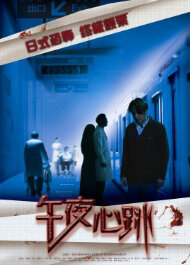Midnight Beating Movie Poster, 2010