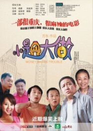 Money Makes Trouble Movie Poster, 2010 Chinese film