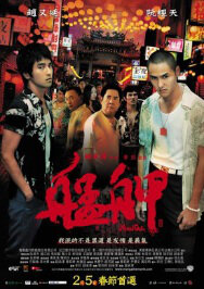 Monga Movie Poster, 2010, Ethan Ruan, Taiwanese Film