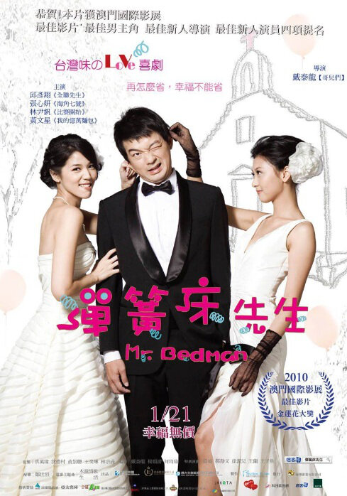 Mr. Bedman Movie Poster, 2010, Taiwanese Film