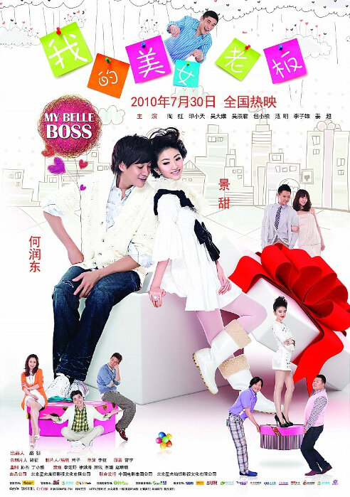 My Belle Boss Movie Poster, 2010, Actor: Peter Ho Jun-Tung, Chinese Film