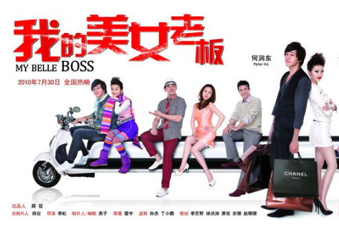 My Belle Boss movie poster, 2010
