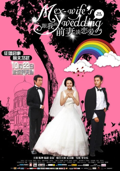 My Ex-wife's Wedding Movie Poster, 2010, Actor: Lu Yi, Chinese Film