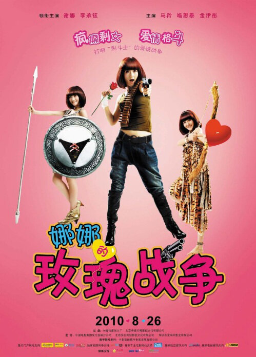 Nana's Rose War Movie Poster, 2010 Chinese film
