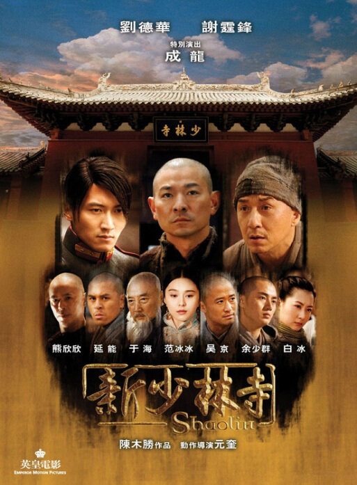 Shaolin Movie Poster, 2011, Hong Kong Film
