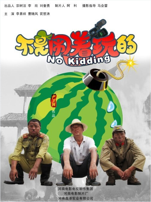 No Kidding Movie Poster, 2010
