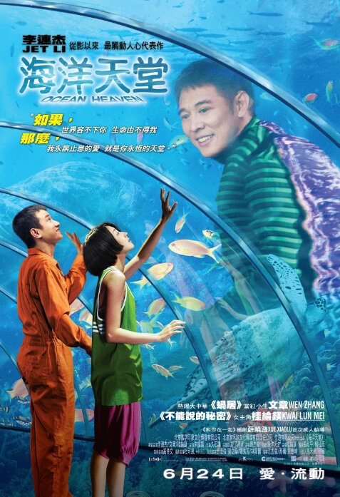Kwai Lun-Mei, Ocean Heaven Movie Poster, 2010, Chinese Film