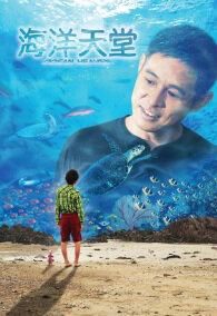 Ocean Heaven Movie Poster, 2010, Hong Kong Film