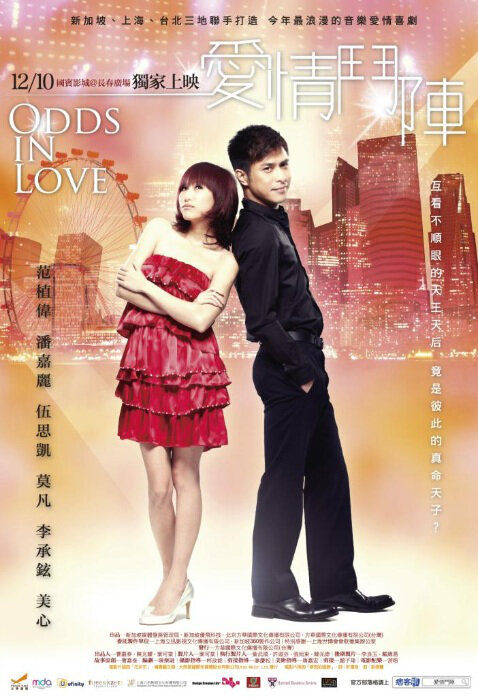 Odds in Love Movie Poster, 2010 Taiwan film