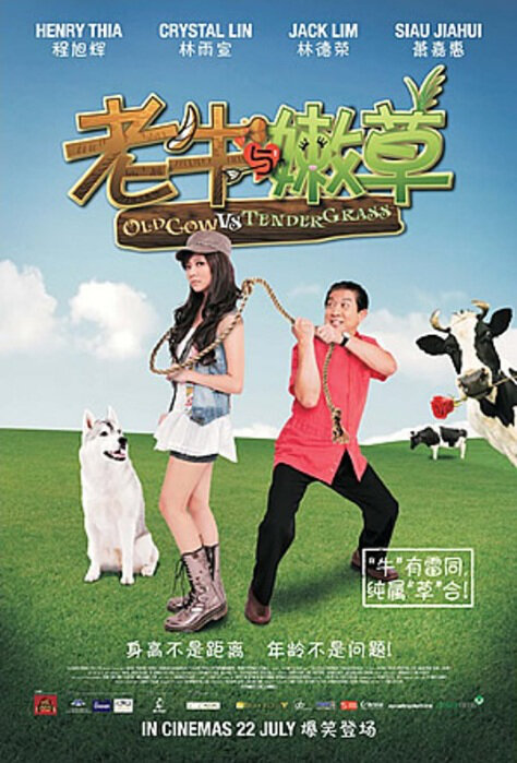 Old Cow vs Tender Grass Movie Poster, 2010 Singapore movie