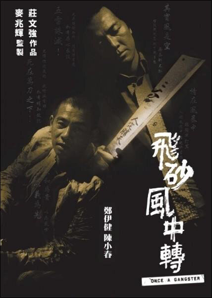 Actor: Jordan Chan Siu-Chun, Once a Gangster Movie Poster, 2010, Hong Kong Film