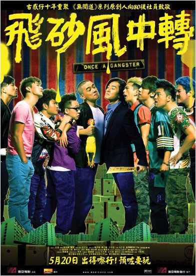 Once a Gangster Movie Poster, 2010, Actor: Jordan Chan Siu-Chun, Ekin Cheng, Hong Kong Film