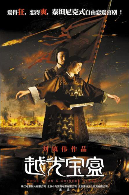 Betty Sun Li, Once Upon a Chinese Classic Movie Poster, 2010, Hong Kong Film