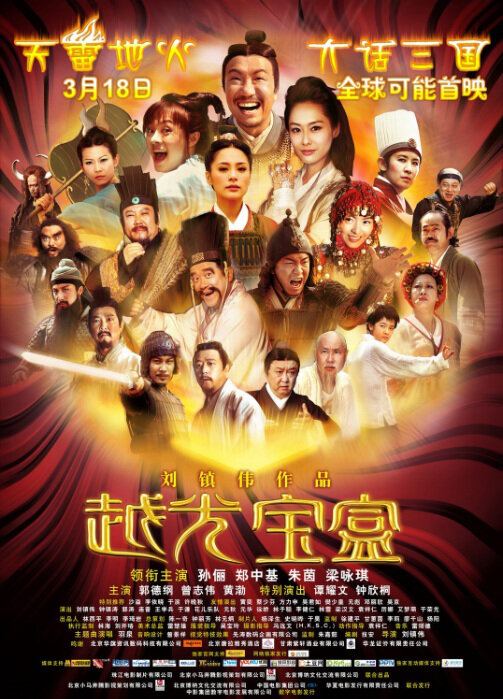 Once Upon a Chinese Classic Movie Poster, 2010, Actor: Patrick Tam Yiu-Man, Hong Kong Film