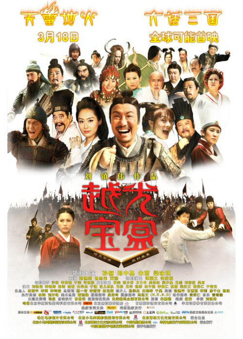 Once Upon a Chinese Classic Movie Poster, 2010, Actor: Alex Fong Lik-Sun, Hong Kong Film