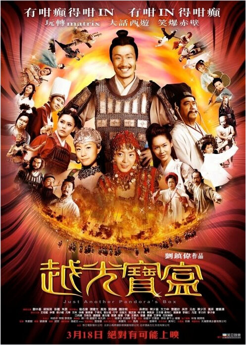 Once Upon a Chinese Classic Movie Poster, 2010, Actress: Sandra Ng Kwan-Yue, Hong Kong Film