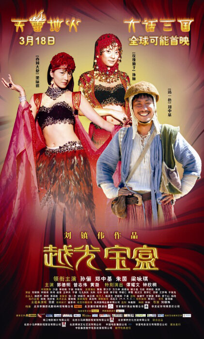 Once Upon a Chinese Classic Movie Poster, 2010, Actress: Gigi Leung Wing-Kei, Hong Kong Film