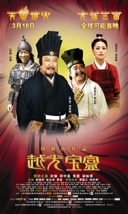 Once Upon a Chinese Classic Movie Poster, 2010, Actress: Gillian Chung Yun-Tong, Hong Kong Film
