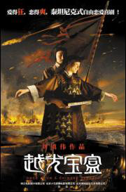 Once Upon a Chinese Classic Movie Poster, 2010