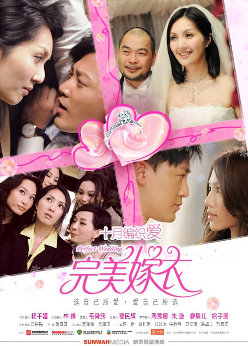 Perfect Wedding Movie poster, 2010, Actress: Miriam Yeung Chin-Wah, Hong Kong Film