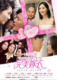 Perfect Wedding Movie poster, 2010, Actress: Chrissie Chau Sau-Na, Hong Kong Film