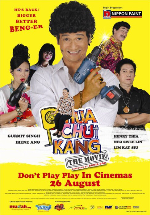 Phua Chu Kang The Movie Movie Poster, 2010 Singapore movie