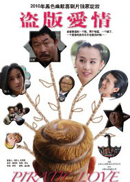Piratic Love Movie Poster, 2010 Chinese Film