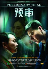 Preliminary Trial Movie Poster, 2010 Chinese Film