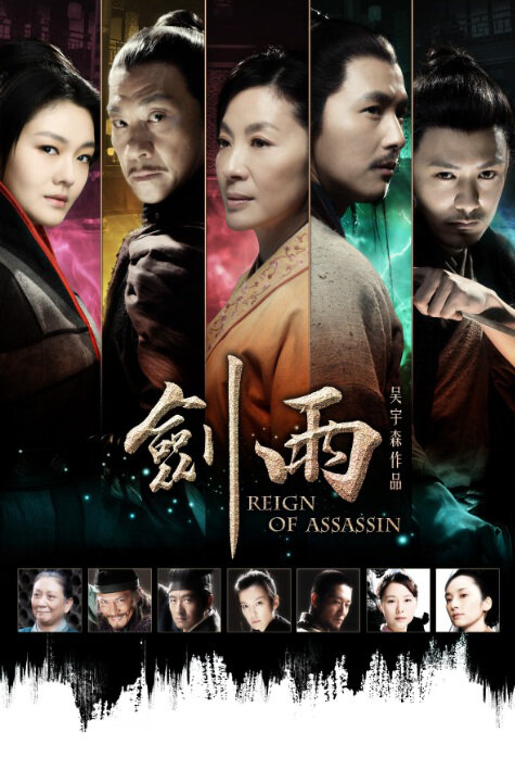 Reign of Assassins Movie Poster, 2010, Pace Wu Pei-Ci, Chinese Film