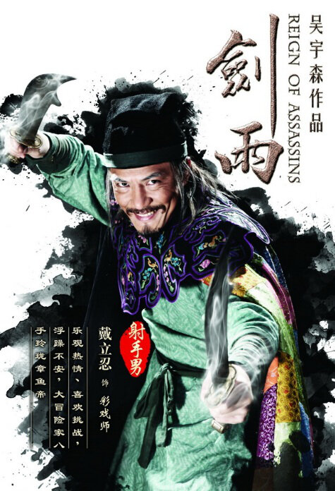 Reign of Assassins Movie Poster, 2010, Leon Dai, Chinese Film