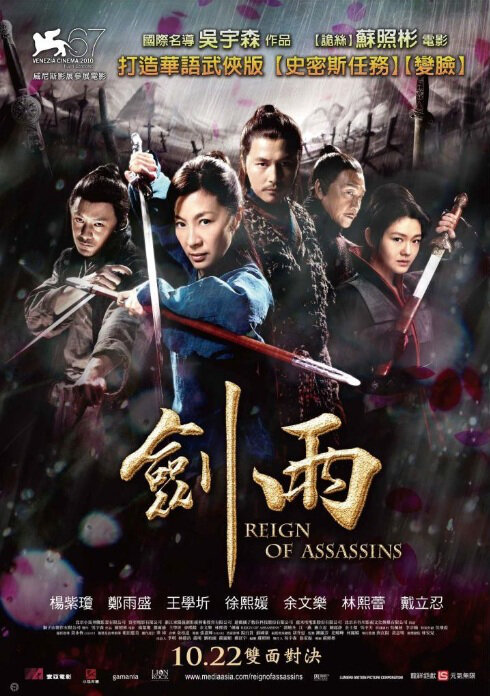 Reign of Assassins Movie Poster, 2010, Barbie Hsu, Chinese Film