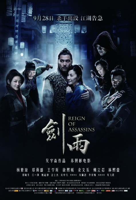 Reign of Assassins Movie Poster, 2010, Actor: Shawn Yue Man-Lok, Chinese Film