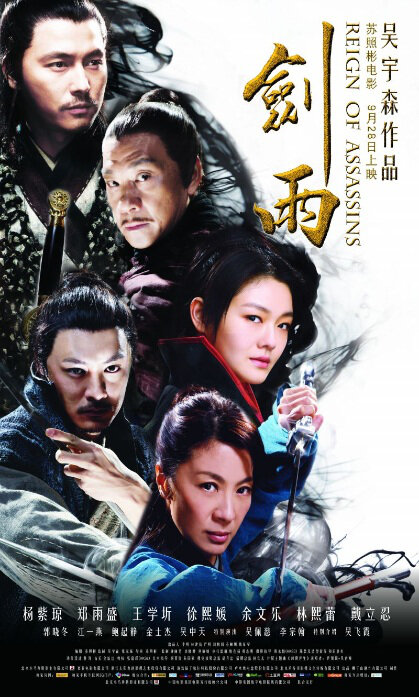 Reign of Assassins Movie Poster, 2010, Wang Xueqi, Chinese Film