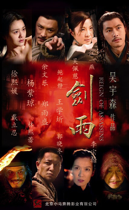 Photos from Reign of Assassins (2010) - 20 - Chinese Movie