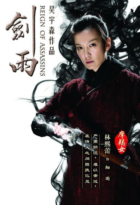 Reign of Assassins Movie Poster, 2010, Kelly Lin, Chinese Film