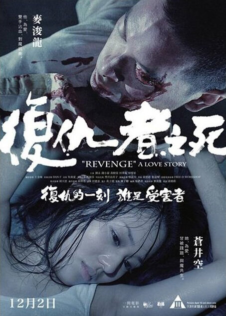 Revenge: A Love Story Movie Poster, 2010 Hong Kong film