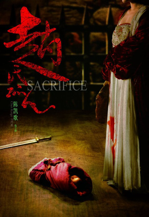 Sacrifice Movie Poster, 2010, Actress: Fan Bingbing, Chinese Film