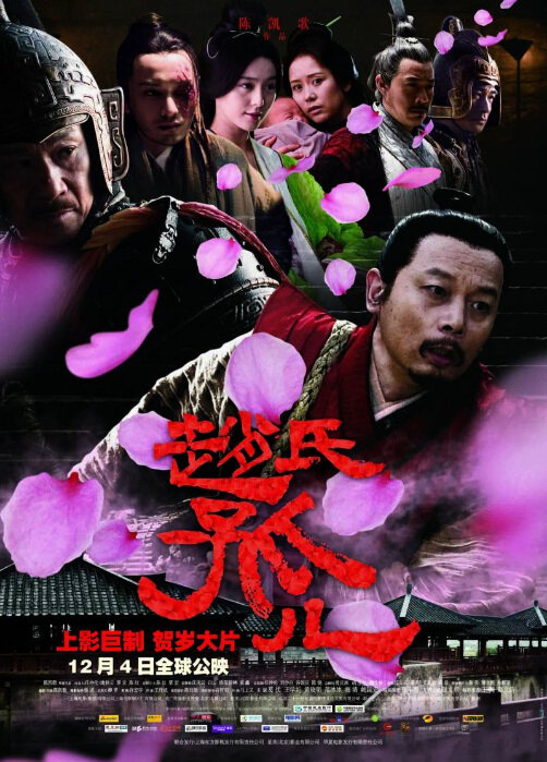 Sacrifice Movie Poster, 2010, Chinese Film, Zhang Fengyi