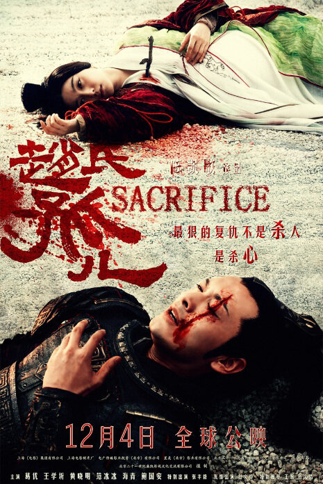 Sacrifice Movie Poster, 2010